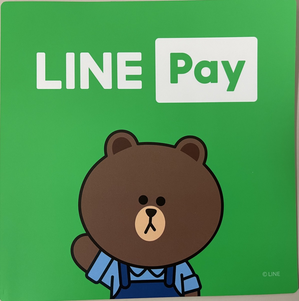 linepay2021123231349.png