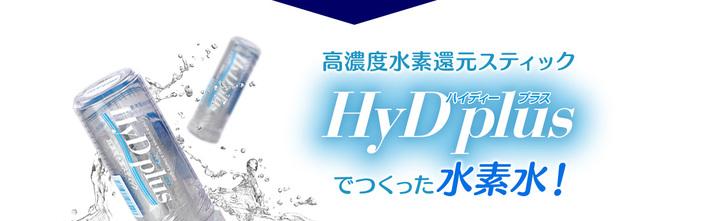 HyD plus(ハイディープラス)でつくった水素水